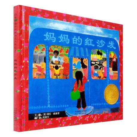 1983年凯迪克银奖 : 妈妈的红沙发 【信谊Bookstart 3-6岁 亲情友伴】 - 精装