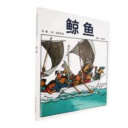 【预购】五味太郎 : 鲸鱼  【信谊Bookstart 3-6岁 创意想象】 - 精装