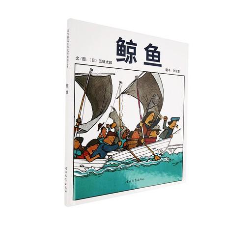 鲸鱼 【信谊Bookstart 3-6岁 创意想象】 - 精装