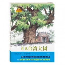 看见台湾大树 【信谊Bookstart 3-6岁 知识概念】 - 精装