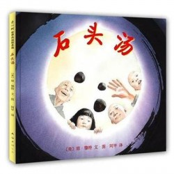 石头汤 【生命教育 3岁以上 奉献与分享】 - 精装