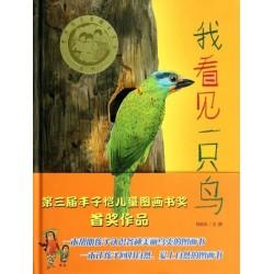 第三届丰子恺图画书奖:我看见一只鸟 【信谊Bookstart 3-6岁 知识概念】 - 精装