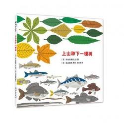 上山种下一棵树 【信谊Bookstart 3-6岁 知识概念】 - 精装
