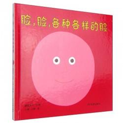 幼幼成长图画书 : 脸,脸,各种各样的脸 【生命教育 0-3岁 认识自我】 - 精装