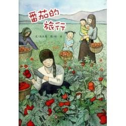 番茄的旅行 【生命教育 3-6岁 生命成长历程】 - 平装