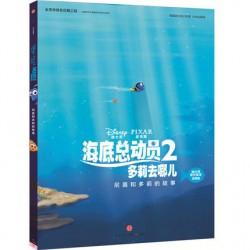 迪士尼官方绘本完整版 : 海底总动员2·尼莫和多莉的故事 【 3-6岁 想象 & 幽默】 - 平装