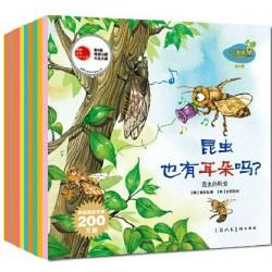 小海绵科学启蒙绘本 第2+3辑 (20册套餐) 【3-6岁 科普】- 平装