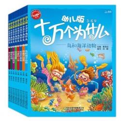 十万个为什么-幼儿版 (8册) 【3-6岁 科普】 - 平装