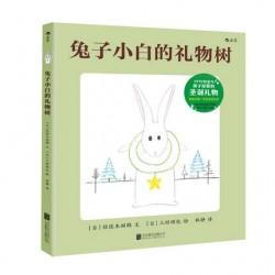 汪培珽推荐:兔子小白的礼物树 - 精装