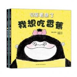 贝蒂着急了:我还不想睡 + 我想吃香蕉 【信谊Bookstart 0-3岁 行为管理 情绪管理】 - 精装