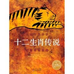 海豚绘本花园:十二生肖传说 【 3-6岁 经典童话/故事】 - 平装
