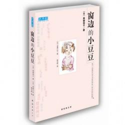 【清货】 窗边的小豆豆 【 9-12岁 儿童文学】 - 平装