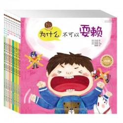 孩子的第一套人性图画书 : 为什么不可以系列 (10册) 【店长精选 3-6岁 成长过程】 - 平装