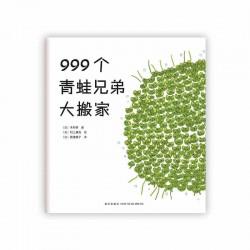 999个青蛙兄弟大搬家 【 3-6岁 家庭】 - 精装