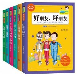 【瑕疵清货】胡小闹日记第三辑 (6册) 【9-12岁 励志小说】 - 平装