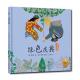 拯救地球行动绘本系列 - 绿色庆典 - 精装