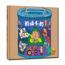 拯救地球行动绘本系列 - 扔或不扔 【3-8岁 环保】 - 精装