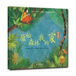 拯救地球行动绘本系列 - 原始森林我的家 - 精装