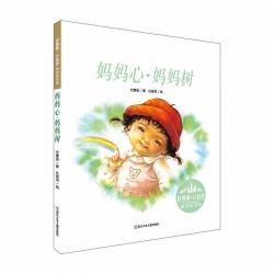 花婆婆·方素珍 原创绘本馆:妈妈心 · 妈妈树 【3岁以上】- 精装