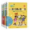 胡小闹日记第二辑 全套4册【9-12岁 励志小说】 - 平装  -- 包邮