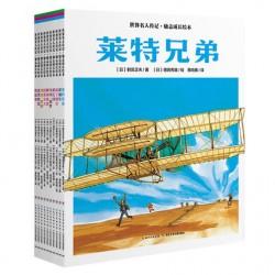 世界名人传记·励志成长绘本 (10册) 【3-8岁 励志成长】 - 平装