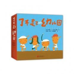 彭懿翻译:了不起的幼儿园 (9册) [3-6岁 安心上学】 - 平装