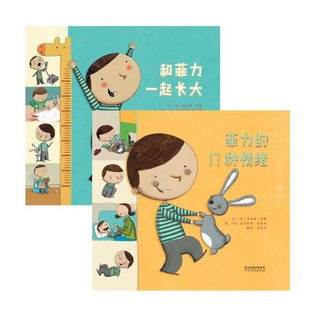 爱启发精选世界优秀畅销绘本:和菲力一起长大 + 菲力的17种情绪   (2册)  [3岁以上 成长学习 & 情绪管理】 - 精装