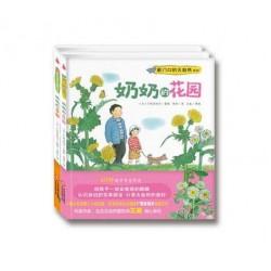 门口的大自然系列:奶奶的花园+奶奶的菜园 (2册)  [4岁以上】 - 精装