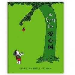 谢尔.希尔弗斯坦作品 : 爱心树 【5岁以上 亲子关系】- 精装