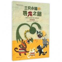 美好心灵拼布绘本-三只小猫的寻龙之旅 【3--6岁】- 精装