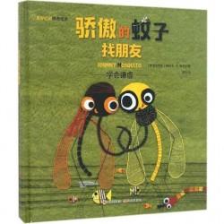 美好心灵拼布绘本-骄傲的蚊子找朋友 【3--6岁 学会谦虚】- 精装