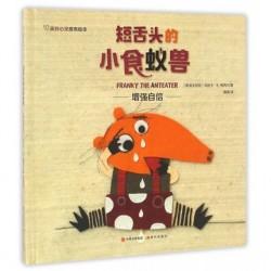 【瑕疵清货】美好心灵拼布绘本-短舌头的小食蚁兽 【3--6岁 增强自信】- 精装