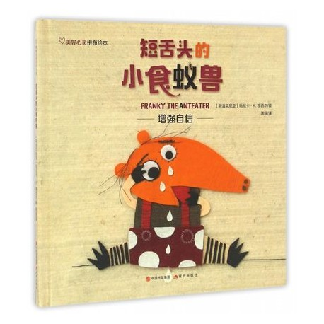 美好心灵拼布绘本-短舌头的小食蚁兽 【3--6岁 增强自信】- 精装