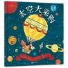 童立方童书 : 太空大采购  【3--6岁 想象&幽默】- 精装