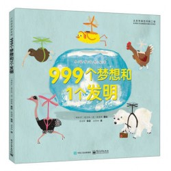 小达芬奇绘本馆 : 999个梦想和1个发明  【3--6岁  自我成长】- 精装