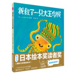 日本绘本奖读者奖,心喜阅绘本馆:我救了一只大王乌贼  【3--6岁 解決問題】- 精装
