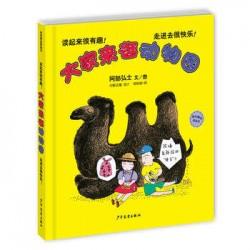 麦田精选图画书:大家来逛动物园  【3--12岁 知识学习】- 精装