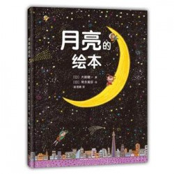 爱心树科学馆:月亮的绘本 (台湾繁体书名:月球不可思議)  【5-12岁 知识学习-科普】- 精装