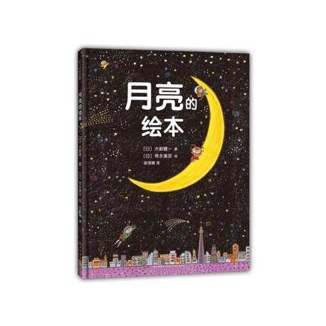 爱心树科学馆:月亮的绘本 (台湾繁体书名:月球不可思議)  【5-12岁 知识学习】- 精装