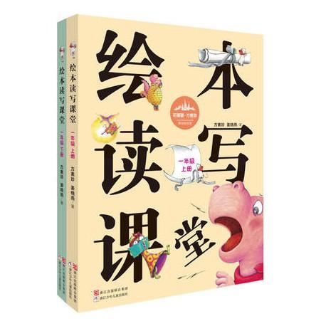 花婆婆·方素珍 原创绘本馆:绘本读写课堂 一年级 (2册)-  平装
