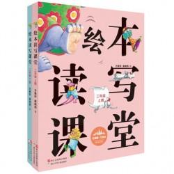 花婆婆·方素珍 原创绘本馆:绘本读写课堂 二年级 (2册) -  平装