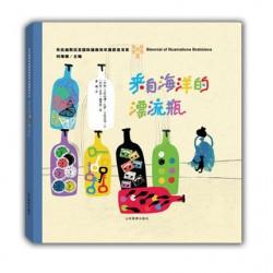 来自海洋的漂流瓶—布拉迪斯拉发国际插画双年展(BIB) 获奖书系 【3-8岁】 -  精装