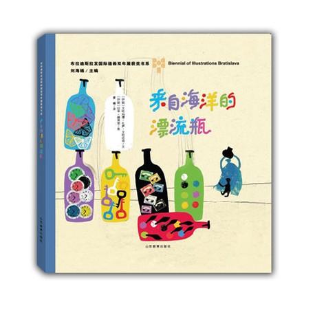来自海洋的漂流瓶—布拉迪斯拉发国际插画双年展(BIB) 获奖书系 -  精装