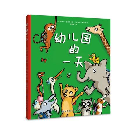 幼儿园的一天 【3-5岁】-  精装