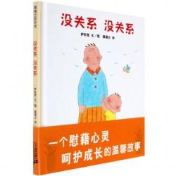 日本绘本大奖:蒲蒲兰绘本馆 - 没关系 没关系 【4-10岁 成长教养】-  精装
