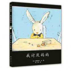 爱心树绘本馆:我讨厌妈妈 【3-6岁 暖暖亲情】-  精装