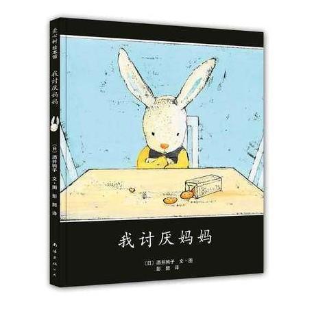 爱心树绘本馆:我讨厌妈妈 【3-6岁】-  精装