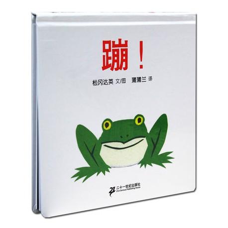 蒲蒲兰绘本馆:蹦! 【0-3岁 互动游戏书】-  精装