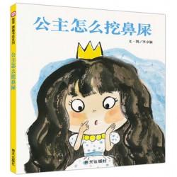 【封面压痕】 新版 信谊图画书奖系列:公主怎么挖鼻屎 【3-6岁 良好习惯】-  精装