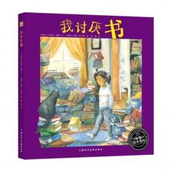 【瑕疵清货】 汪培珽推荐:海豚绘本花园 - 我讨厌书 【5-9岁 爱上阅读 】-  精装